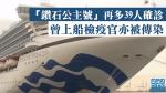 【武漢肺炎】「鑽石公主號」再多39人確診 曾上船檢疫官亦被傳染