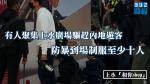 【上水「和你shop」】有人聚集上水廣場驅趕內地遊客 防暴到場制服至少10人(有片)