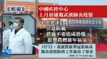 【武漢肺炎】《明報》:中國疾控中心上月初通報疫情倡緊急防控 惟領導要求不得造成恐慌影響過年氣氛