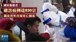 【武漢肺炎】國家衛健委:確診病例達830宗 湖北省外首現死亡個案