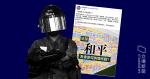 網民發起今「全城連儂日」 警方發帖質疑 稱已有百人涉「連儂牆」被捕