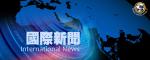【中國肺炎】「鑽石公主號」再有67人確診感染!累積個案增至285宗