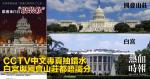 CCTV中文專頁抽錯水 白宮與國會山莊都唔識分