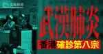 【武漢肺炎】本港錄第8宗確診個案 一日內確診三宗 據報指入境發燒