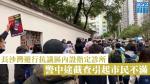 【武漢肺炎】長沙灣遊行抗議區內設指定診所 警中途截查引起市民不滿(有片)
