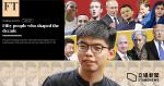 入選《金融時報》全球 50大重要人物 黃之鋒:高攀不起,續「燒光環」爭國際支持