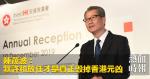 陳茂波:默許和放任才是真正毁掉香港元凶
