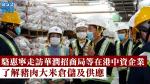 【武漢肺炎】駱惠寧走訪華潤招商局等在港中資企業 了解豬肉大米倉儲及供應