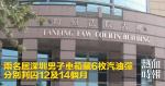 兩名居深圳男子車箱藏6枚汽油彈 分別判囚12及14個月