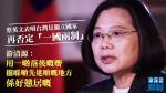 中央難向台灣推銷「一國兩制」 游清源:東西德統一,係東德學西德嘛