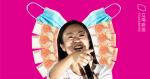 【武漢肺炎】陳凱欣要求預算案設「抗疫現金津貼」 每人 8000 元