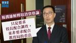 【移交逃犯修例】楊潤雄解釋取消資格論 稱並非要校長配合當局看法