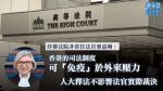 終院非常任法官稱相信港司法制度可「免疫」外界壓力 人大釋法不影響法官實際裁決