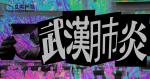 【武漢肺炎】台灣新增一宗確診 男患者曾經香港轉機 同機父母早前已確診