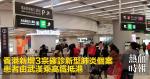 香港新增3宗確診新型肺炎個案 患者由武漢乘高鐵抵港