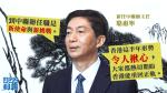 【移交逃犯修例】駱惠寧稱香港過去半年形勢令人揪心 大家熱切期盼重回正軌