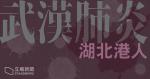 政制局:十名湖北港人感染武漢肺炎 全部有入院治療