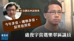 【2019區選】盧俊宇擊敗何君堯當選 稱反映街坊否定對方人品行為