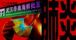 【武漢肺炎】武漢近兩天大增136宗確診個案 新增一人死亡 北京深圳首現確診個案