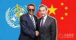 世衛譚德塞:高度讚賞中國防疫巨大努力 王毅:讚賞發聲肯定中國舉措