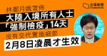 【武漢肺炎】2 月 8 日凌晨起 大陸入境香港 需強制檢疫 14 日 關閉啟德郵輪碼頭