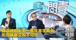陳茂波指未來一兩年赤字難免 形容延期交稅不可行