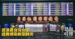 武漢返台灣女子 證實感染新型肺炎