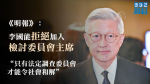 Transfer of Fugitives Ming Pao: Li Guoneng's refusal to serve as Chairman of the Review Committee insists that only statutory commissions of inquiry can bring social reconciliation