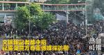 文匯報記者都中招 記協促警方尊重傳媒採訪權