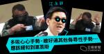 江永祥:警禮貌有待改善但示威者亦有挑釁 心心手勢或能緩和氣氛