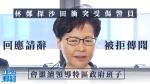 【移交逃犯修例】報道指北京多次拒絕請辭 林鄭重申續領導特區班子