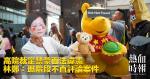 高院裁定禁蒙面法違憲 林鄭:現階段不直評論案件