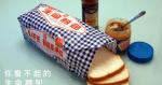 給生命麵包的信