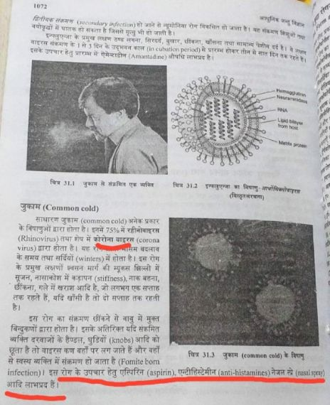 Dr Ramesh Gupta's zoology book does not mention a cure for the novel coronavirus infection.