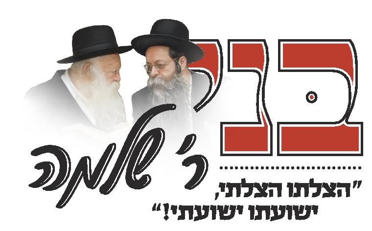 Friends of TiferesTzion